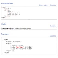 XPath наглядно
