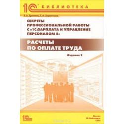 Календарный план внедрения ЗУП, при переходе со старой учетной системы.